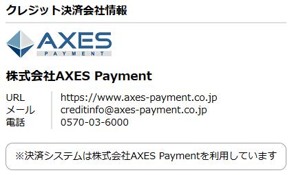 ハッピーメール クレジットカード決済代行会社