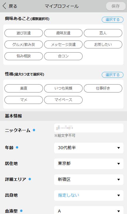 ハッピーメール プロフィール設定画面