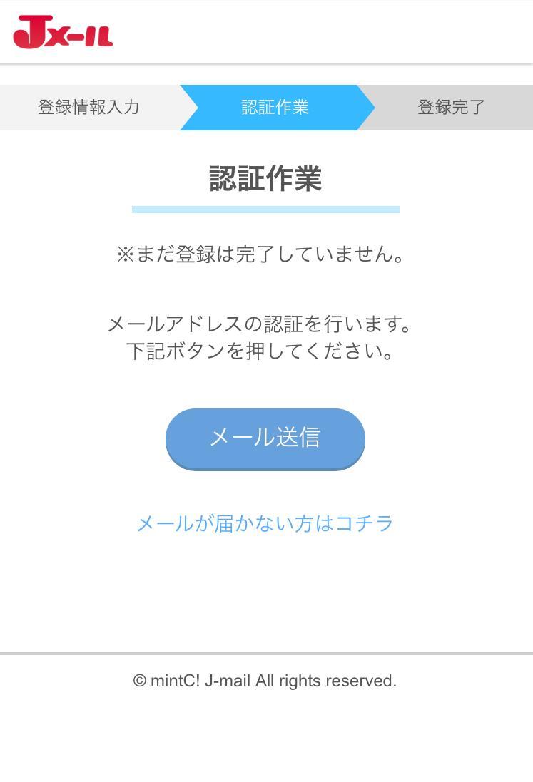 Jメール口コミ32