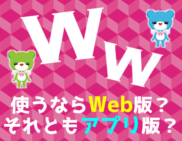ワクワクメール Web アプリ