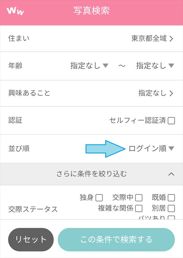 ワクワクメール プロフィール検索 ログイン順