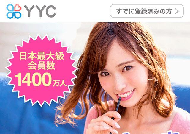 YYC口コミ1