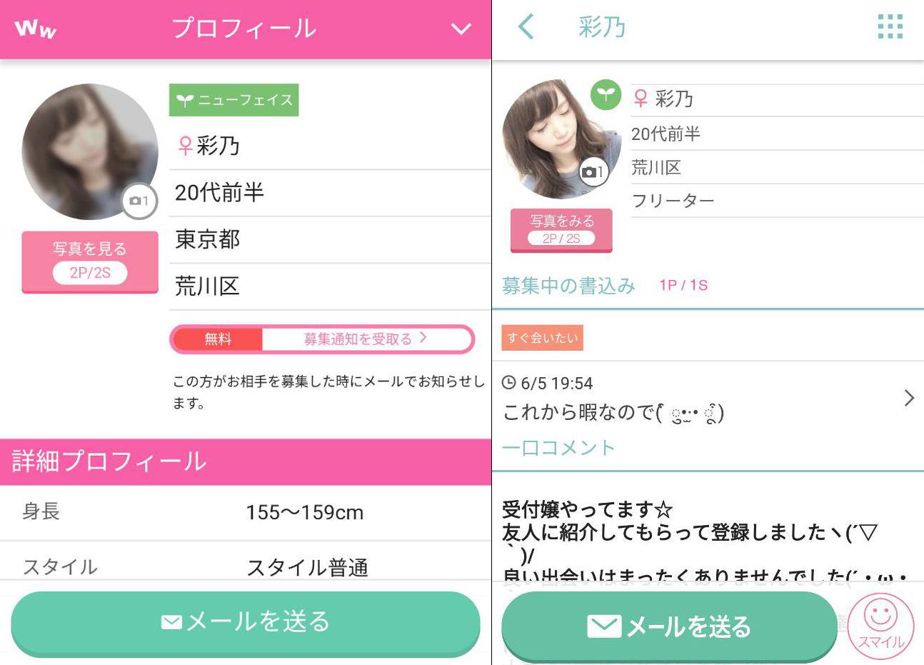ワクワクメールwebアプリ比較1