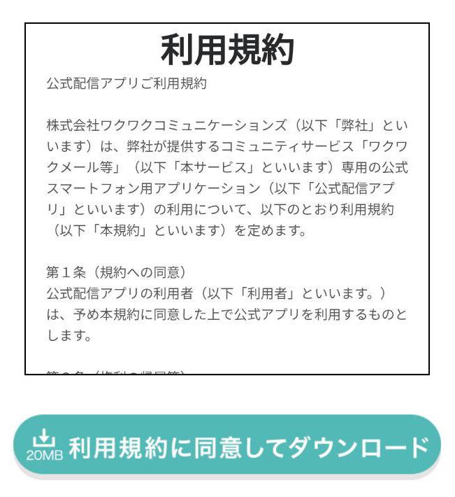 ワクワクメールアプリ版登録3