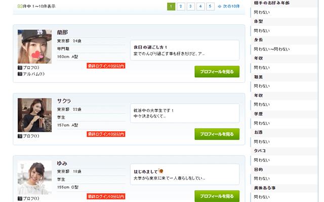 YYCプロフィール検索機能