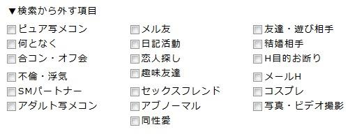 pcmax 検索から外す項目チェックボックスリスト