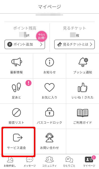 PCMAX 退会メニュー アプリ