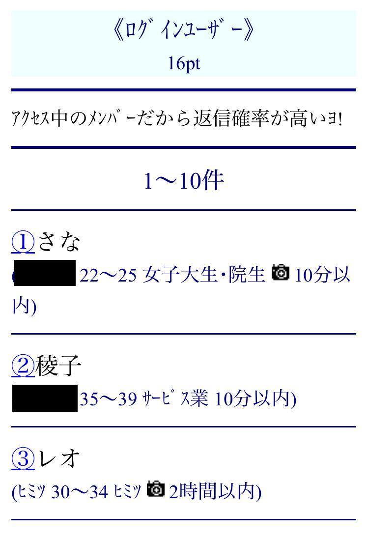 Jメール口コミ3