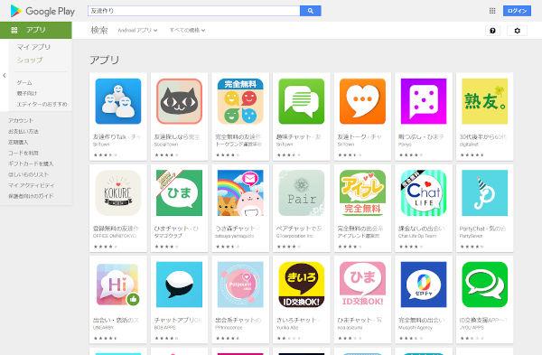 GooglePlay 友達作りアプリ