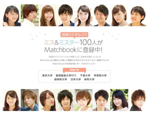 matchbook キャンペーン