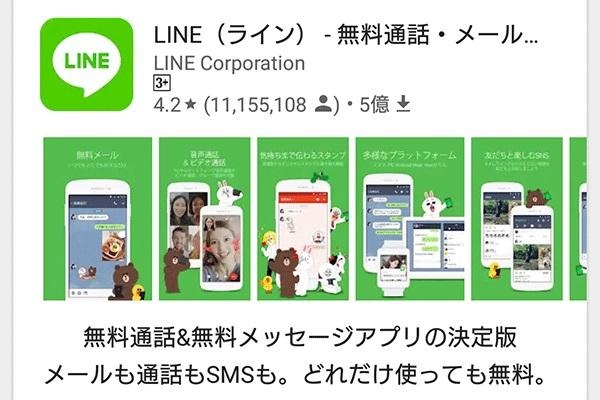 スマホアプリ LINE