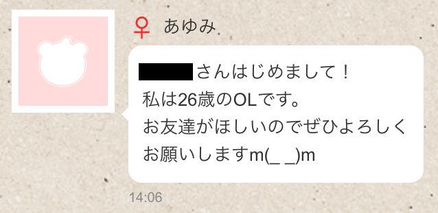 Jメール_サクラ2