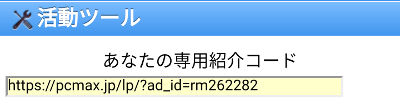 PCMAX アフィリエイト専用URL