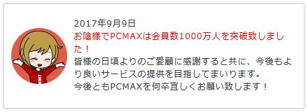 PCMAX 累計会員数