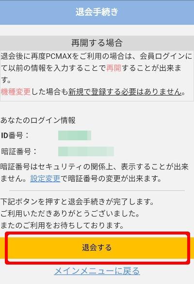 PCMAX 退会確認 Web