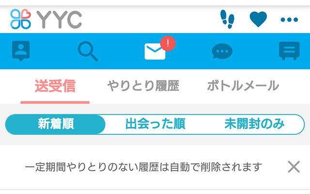 YYC口コミ10