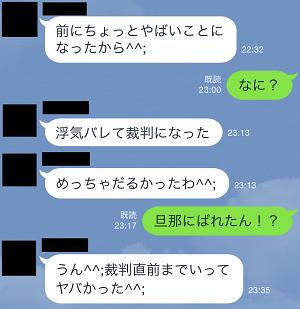 浮気 不倫 バレる LINE