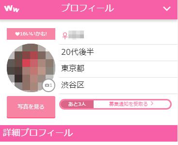 ワクワクメール 女性のプロフィール画面