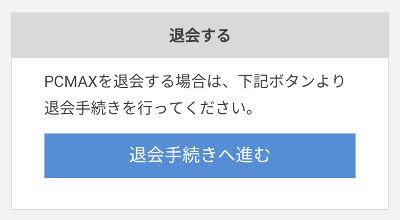 PCMAX 退会メニュー Web