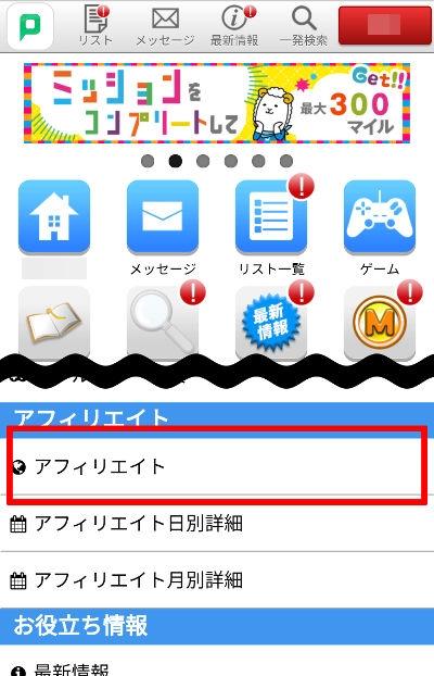 PCMAX アフィリエイト マイページ